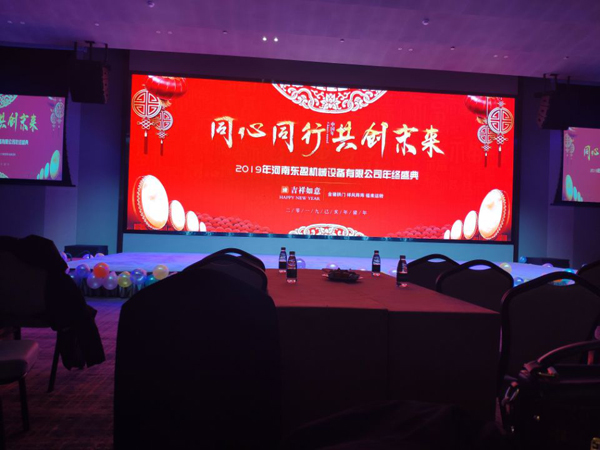 Doing Company Annual Meeting to Celebrate 2019 New Year